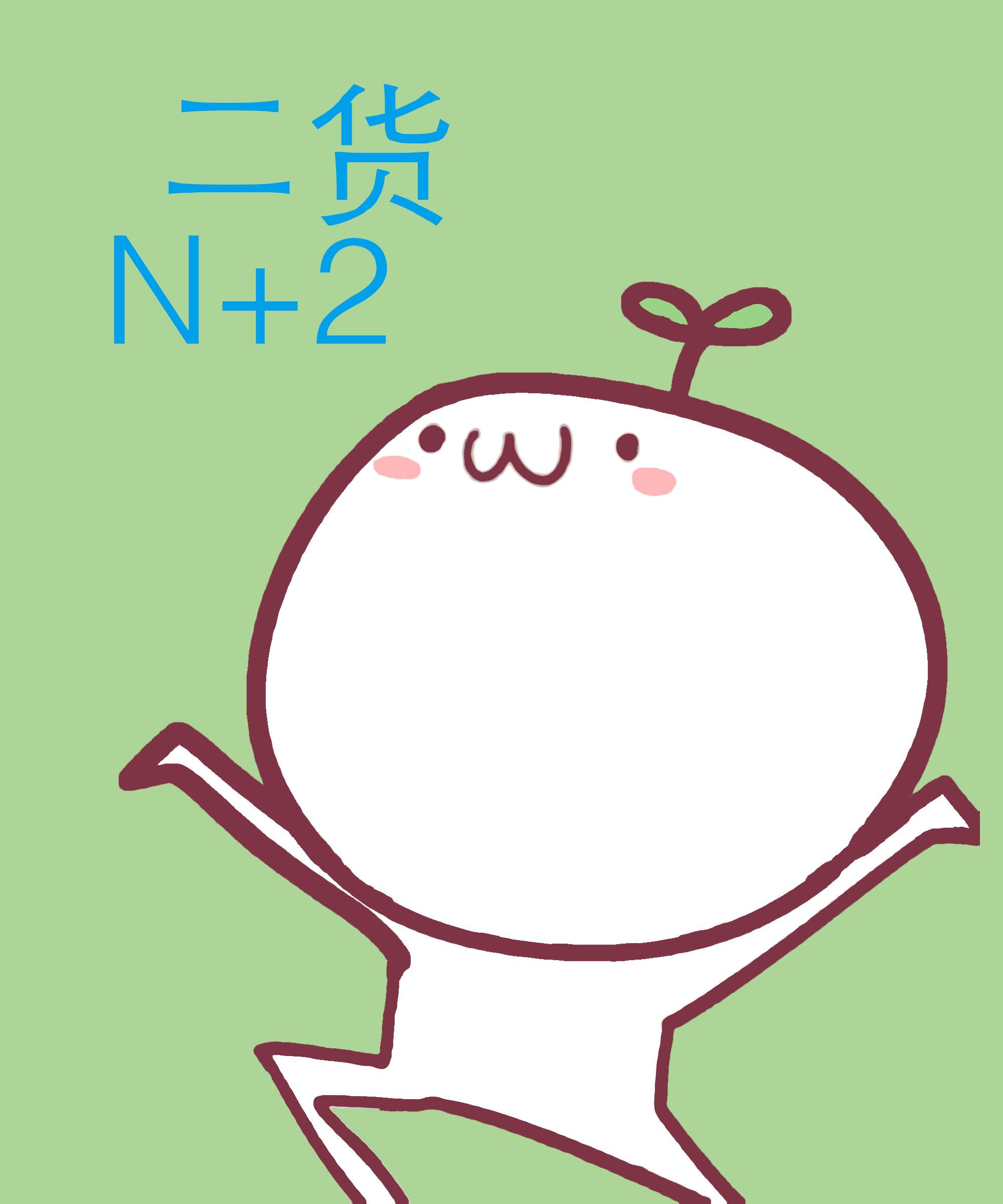 二货N+2