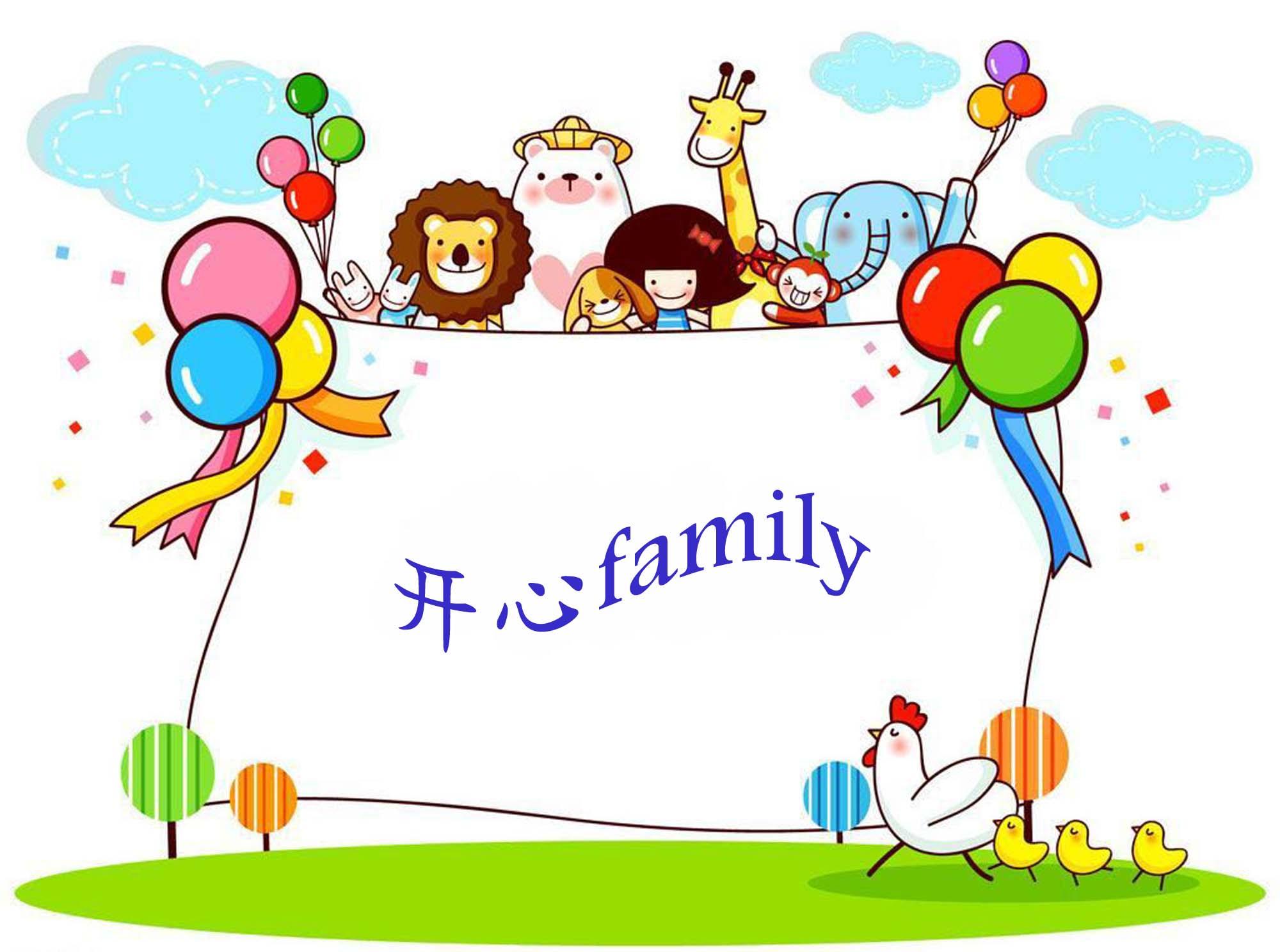 开心family,30P
